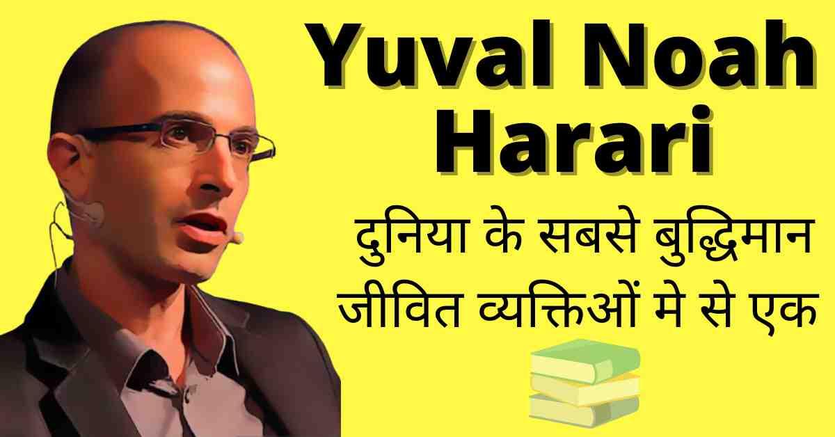 Read more about the article युवाल नोह हरारी की जीवनी | Yuval noah harari biography in hindi