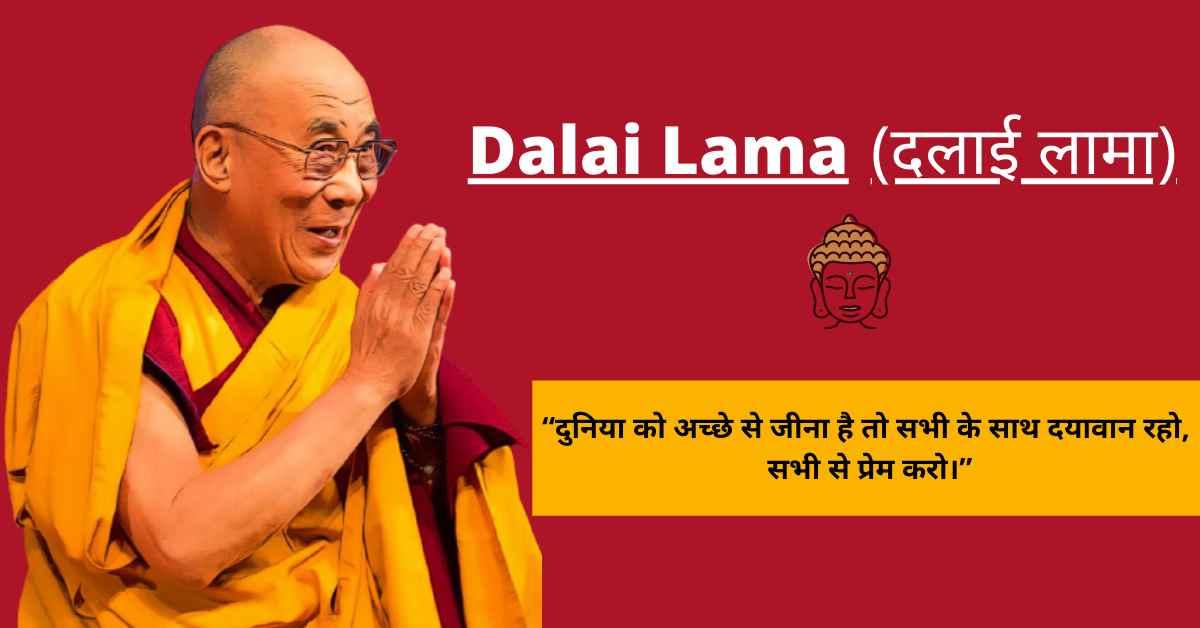 Read more about the article दलाई लामा का जीवन परिचय | Dalai lama biography in hindi