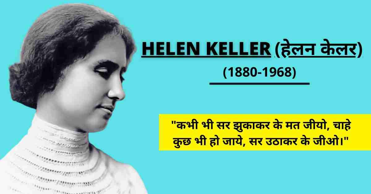 Read more about the article हेलन केलर का जीवन परिचय | Biography of Helen Keller Hindi