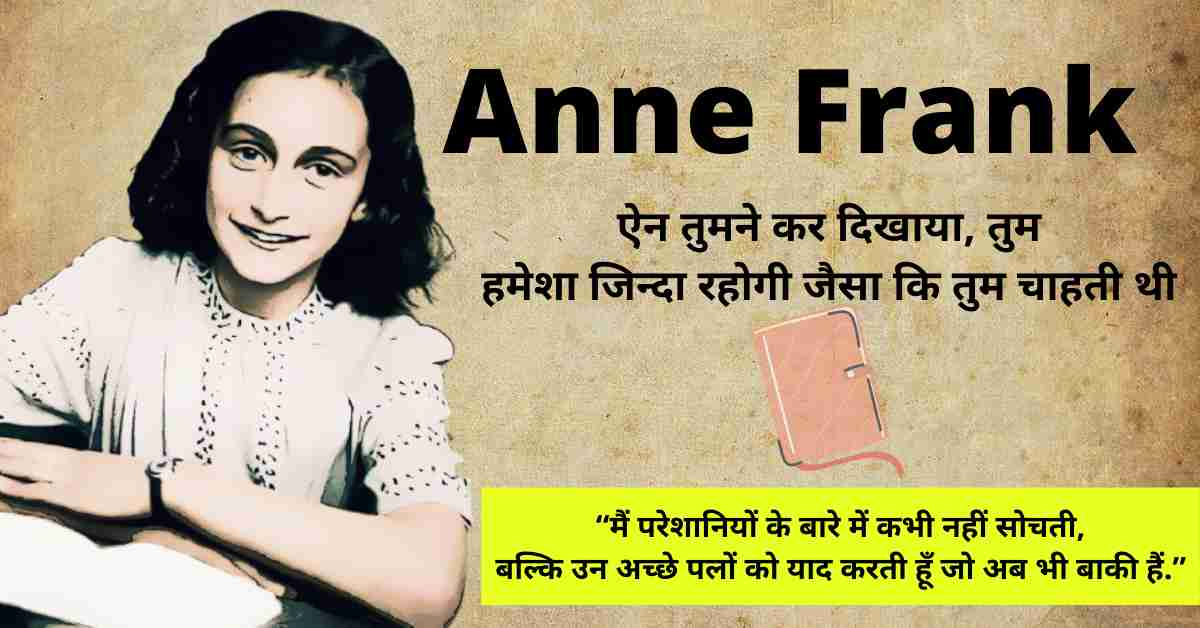 Read more about the article Anne Frank in hindi | ऐन फ्रैंक कौन हैं?