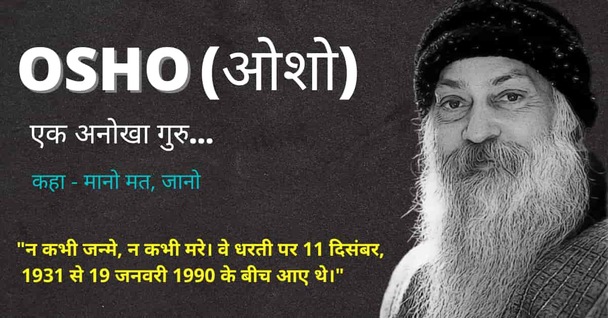 Read more about the article ओशो का जीवन परिचय | Osho biography in hindi