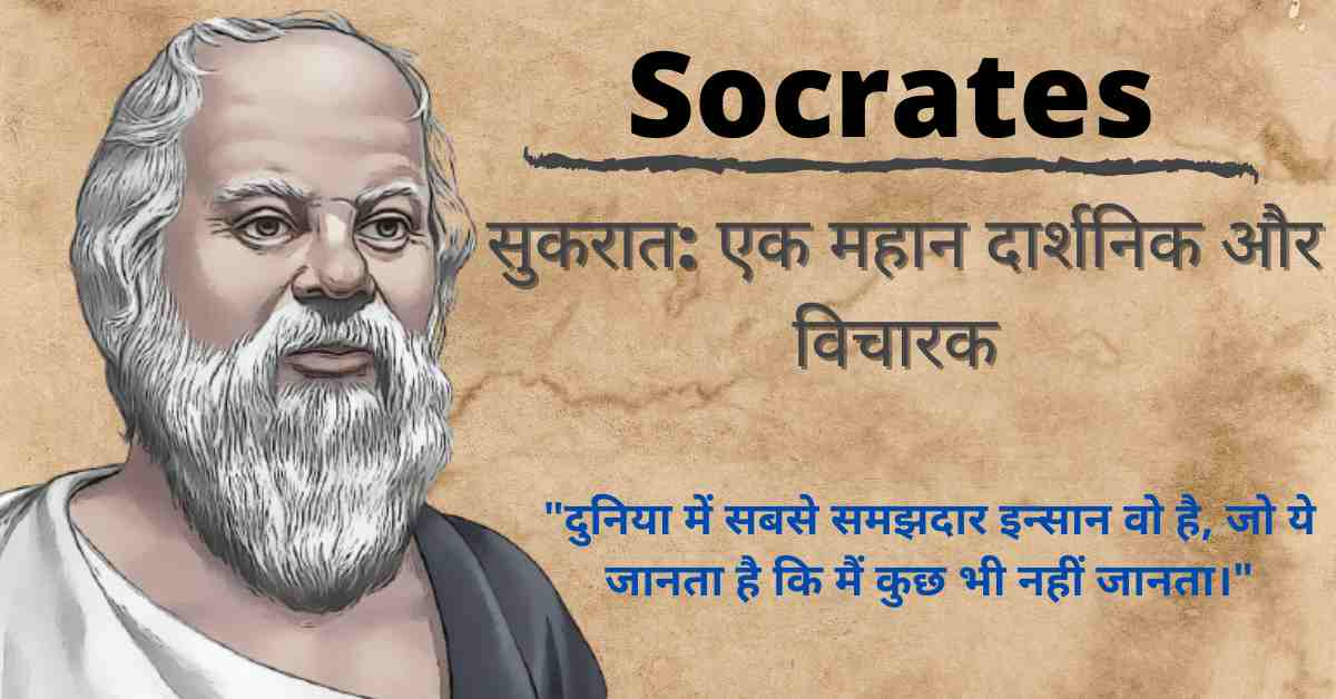 Read more about the article सुकरात का जीवन परिचय | Socrates quotes in hindi
