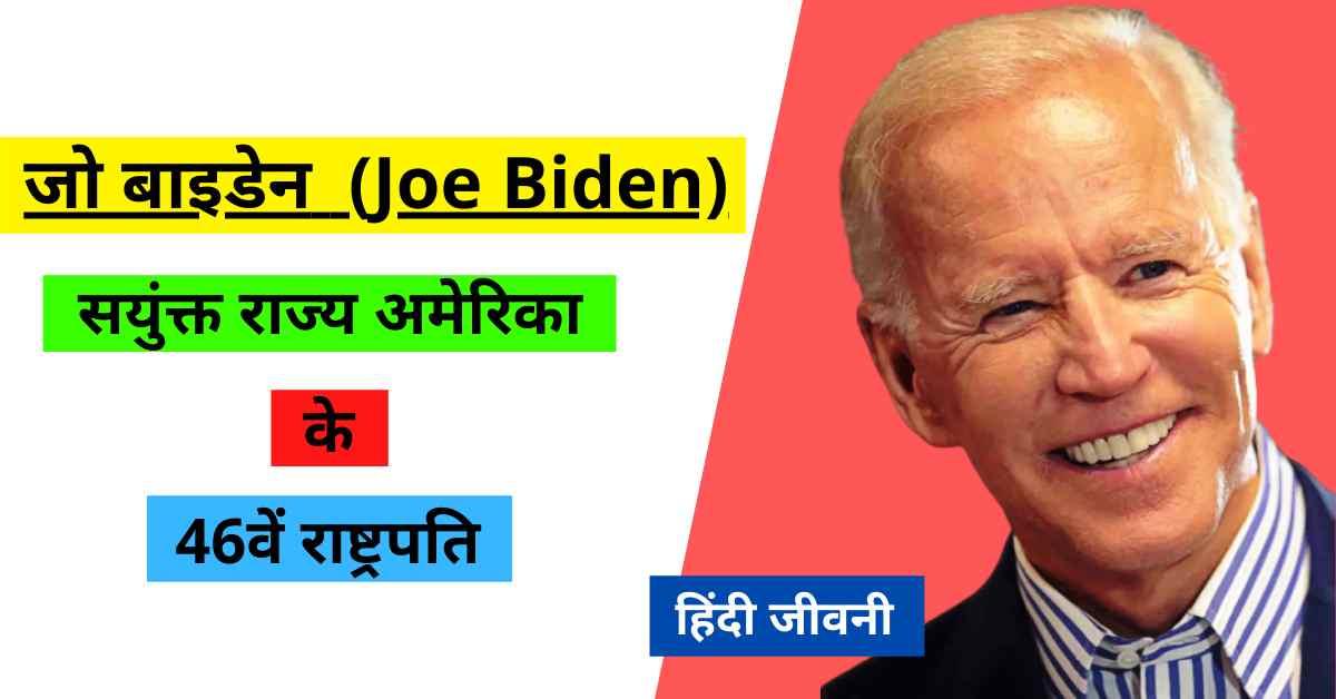 Read more about the article जो बाइडेन का जीवन परिचय | Joe Biden biography in hindi