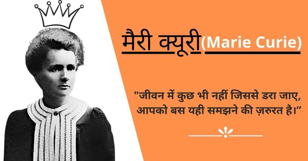 Read more about the article मैरी क्यूरी की जीवनी | Marie Curie biography hindi