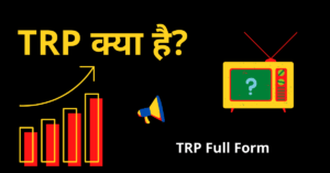 Read more about the article TRP क्या है   TRP full from