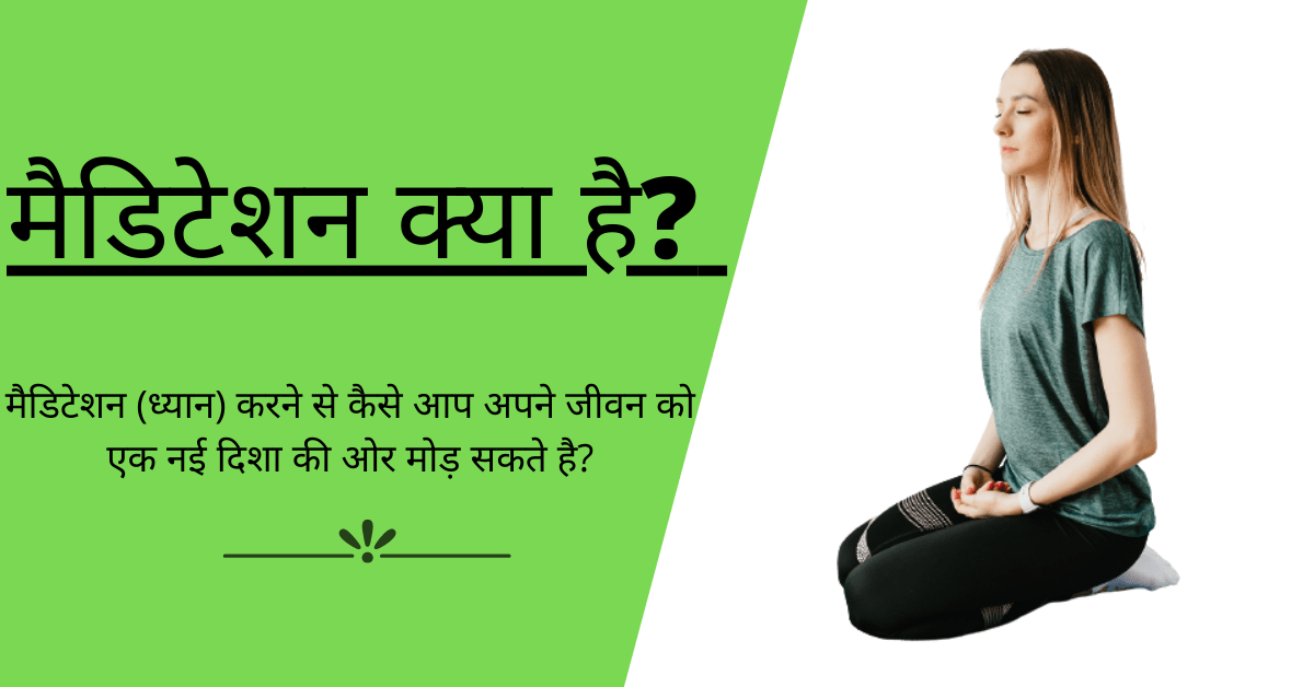 Read more about the article मैडिटेशन क्या है | Meditation kaise kare