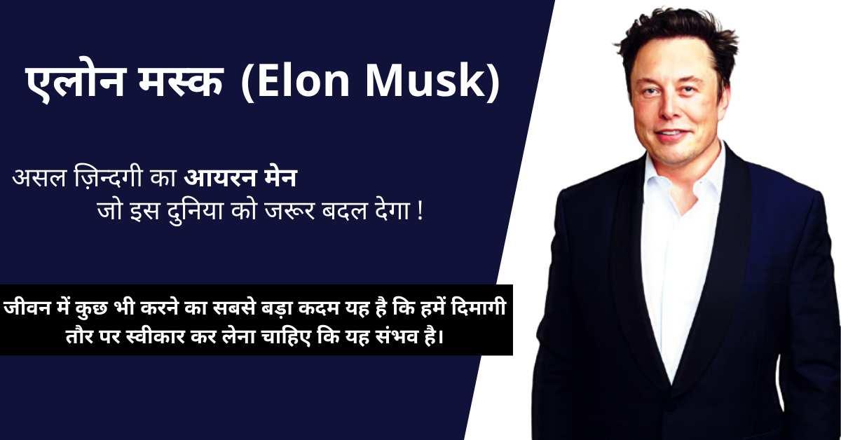 Read more about the article एलोन मस्क का जीवन परिचय | Elon musk biography in hindi