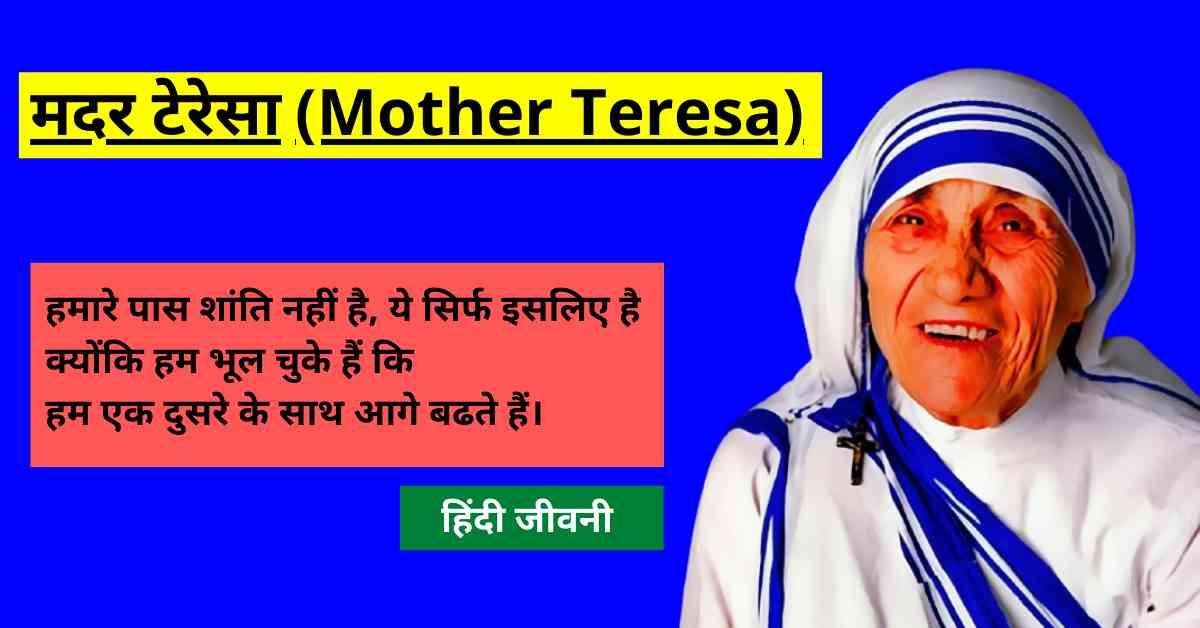Read more about the article मदर टेरेसा का जीवन परिचय | Mother Teresa biography hindi