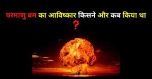 Read more about the article परमाणु बम का आविष्कार किसने और कब किया था