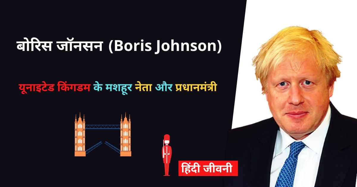 Read more about the article बोरिस जॉनसन का जीवन परिचय | Boris Johnson biography in hindi