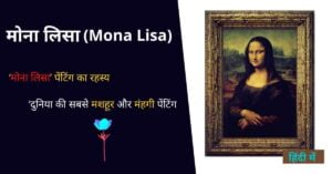 Read more about the article मोना लिसा की पेंटिंग | Monalisa painting in hindi