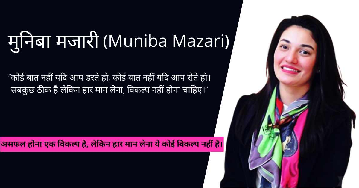 Read more about the article मुनिबा मजारी का जीवन परिचय | Muniba Mazari biography in hindi