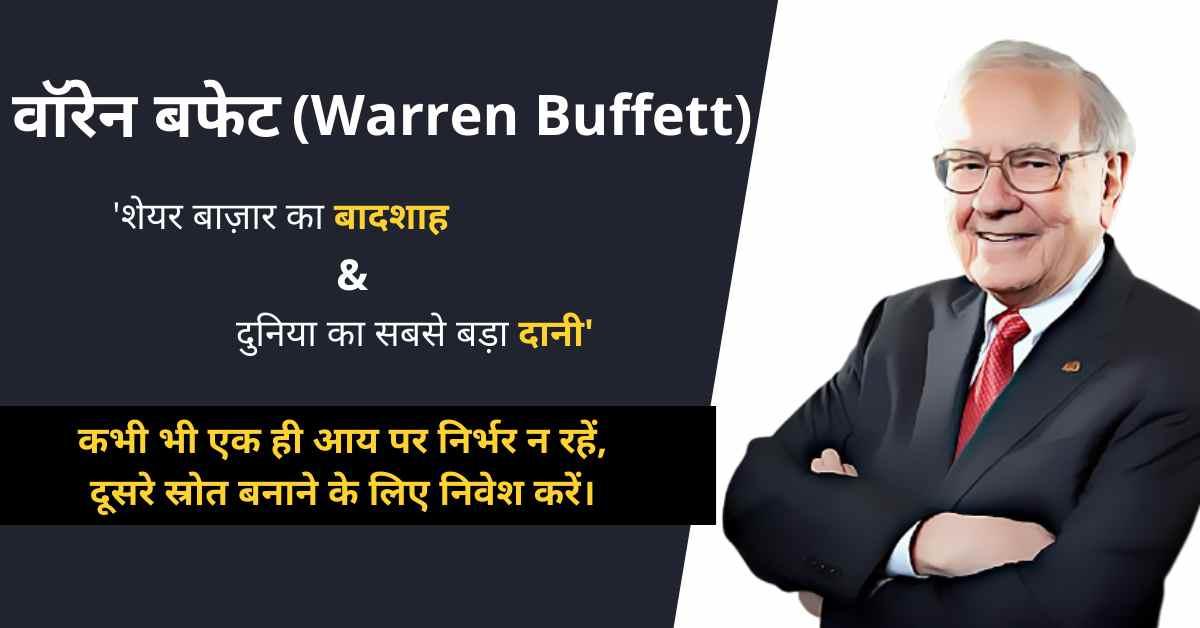 Read more about the article वॉरेन बफेट का जीवन परिचय | Warren Buffett biography in hindi