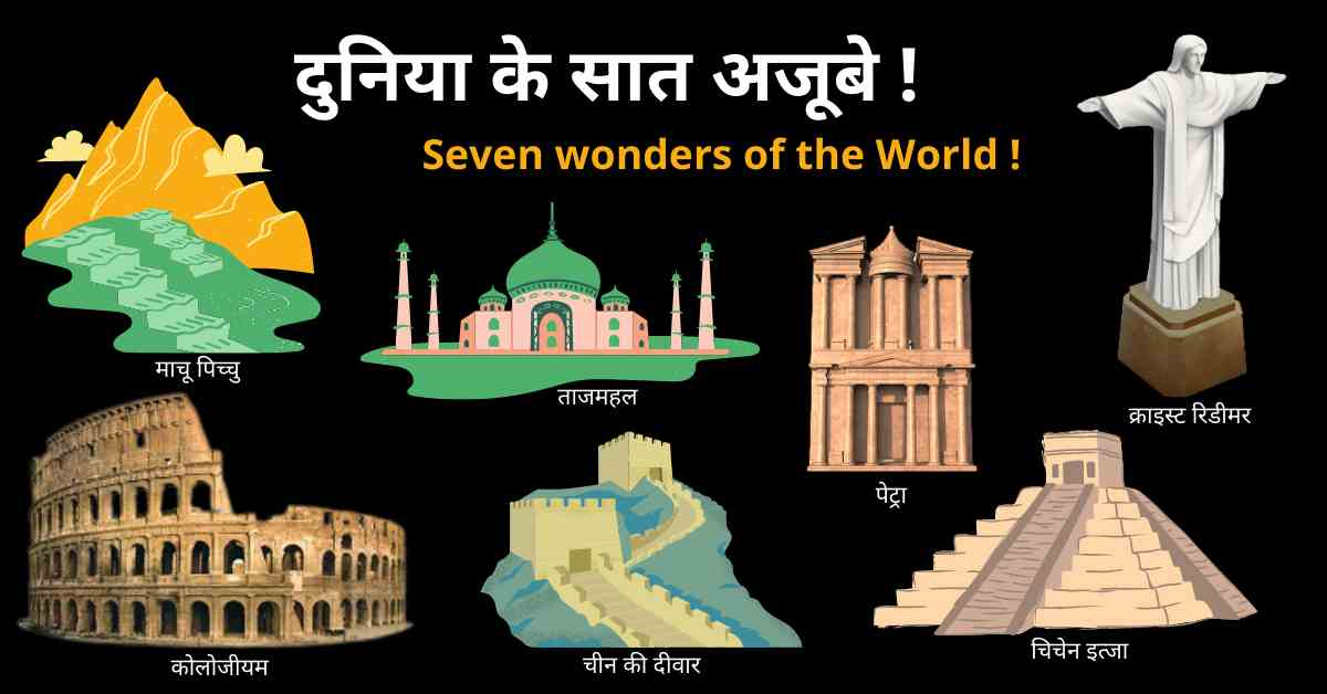 Read more about the article दुनिया के सात अजूबे | seven wonders of the world in hindi