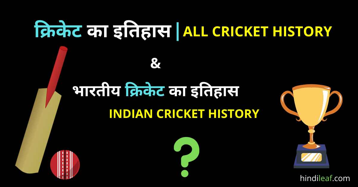 Read more about the article भारतीय क्रिकेट का इतिहास   Cricket history in hindi
