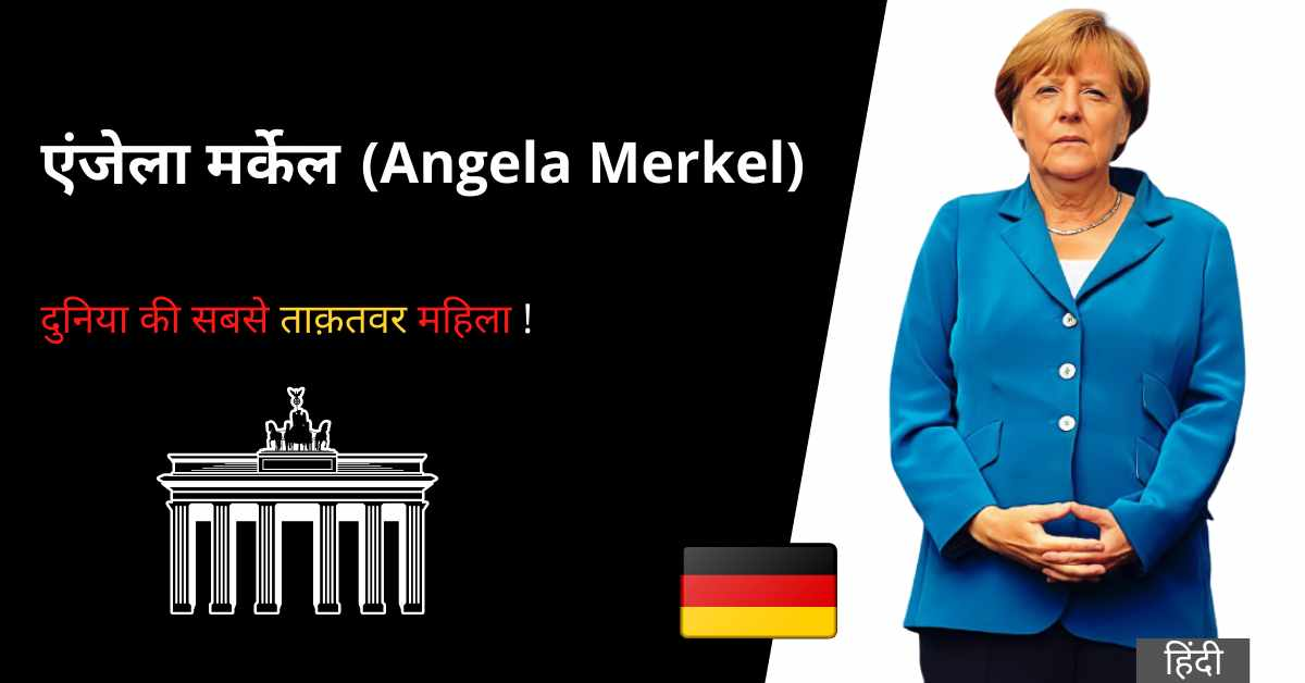 Read more about the article एंजेला मर्केल का जीवन परिचय | Angela Merkel biography in hindi