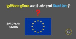 Read more about the article यूरोपियन यूनियन क्या है और इसमें कितने देश हैं?