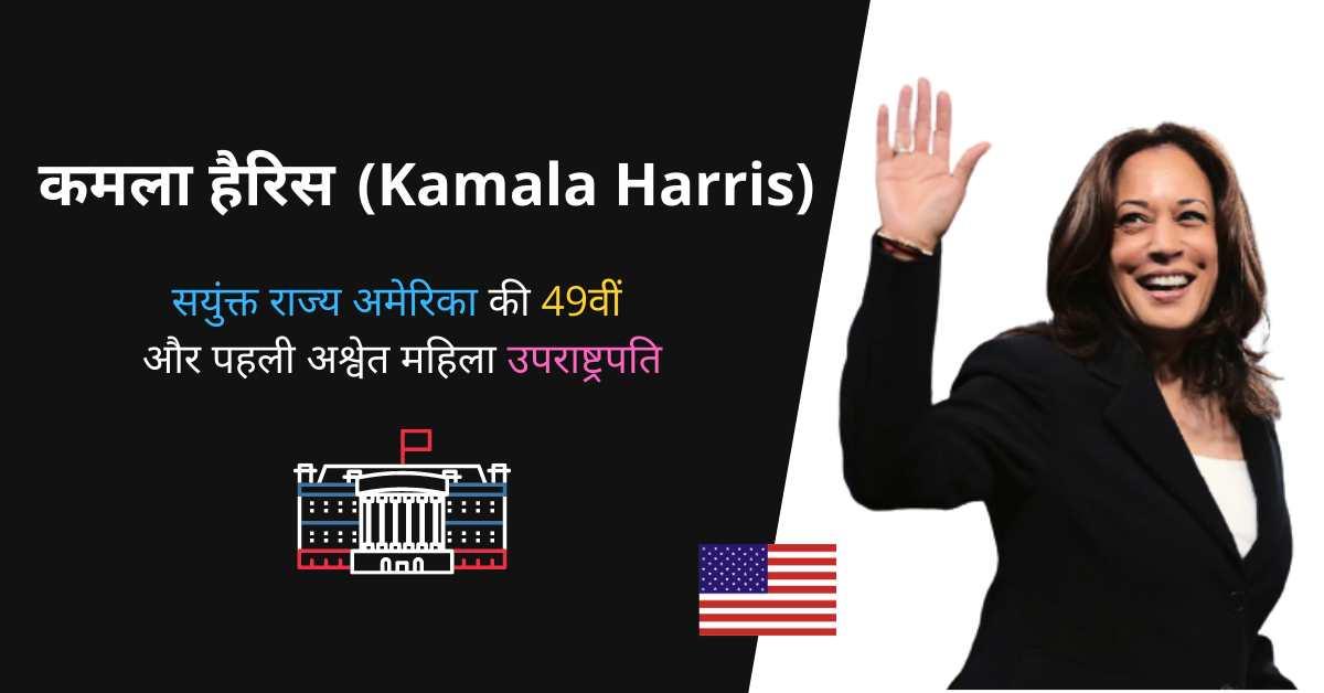 Read more about the article कमला हैरिस का जीवन परिचय | Kamala harris biography in hindi