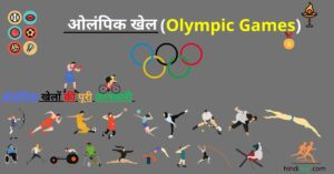 Read more about the article ओलंपिक खेल क्या होते हैं | Olympic games in hindi