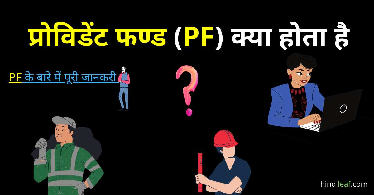 Read more about the article PF क्या होता है | PF full form in hindi