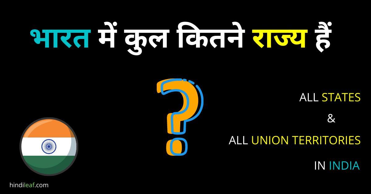 Read more about the article भारत में कुल कितने राज्य हैं   All states in India