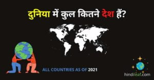 Read more about the article दुनिया में कितने देश हैं? | All country in the world