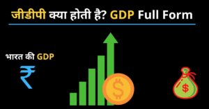Read more about the article जीडीपी क्या होती है? | GDP Full Form