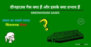 Read more about the article ग्रीनहाउस गैस क्या होती है | Greenhouse gas in hindi