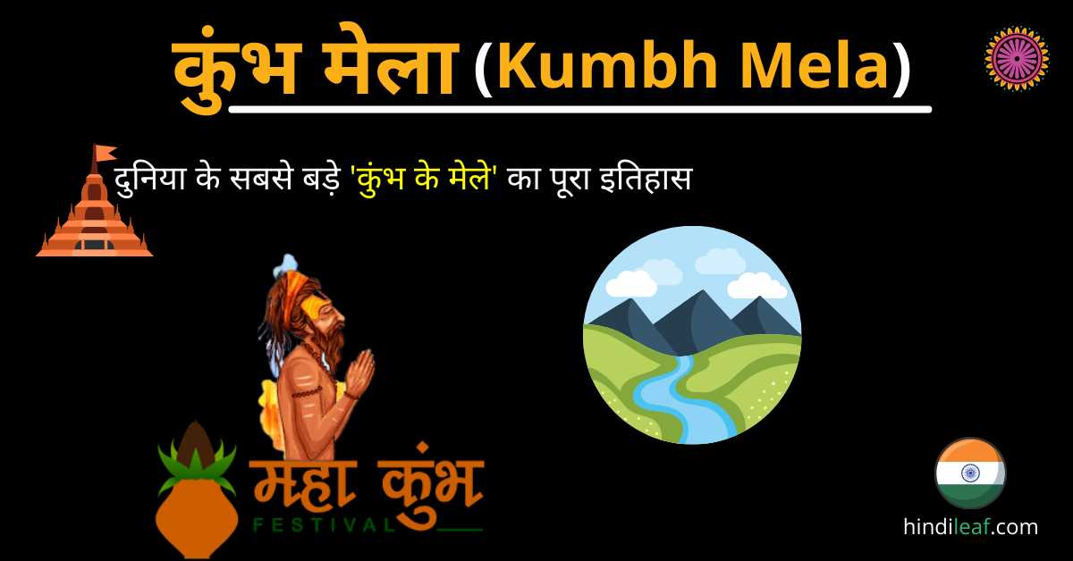 Read more about the article कुंभ मेला का इतिहास | Kumbh mela in hindi