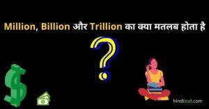 Read more about the article Million Billion और Trillion का क्या मतलब होता है