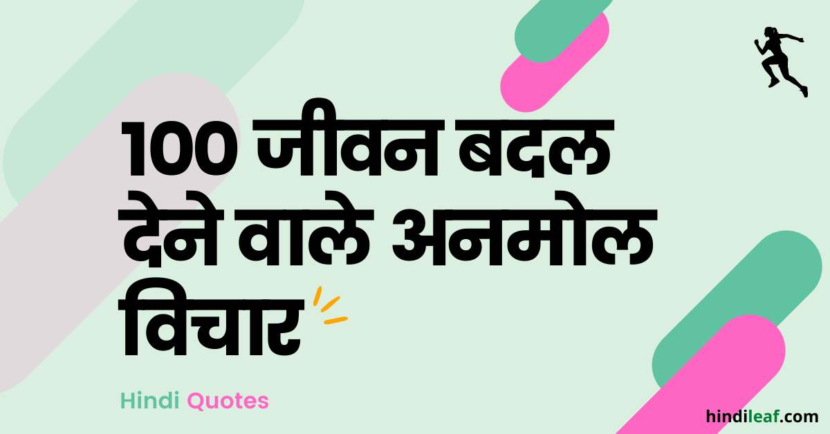 Read more about the article 100 जीवन बदल देने वाले अनमोल विचार – Quotes