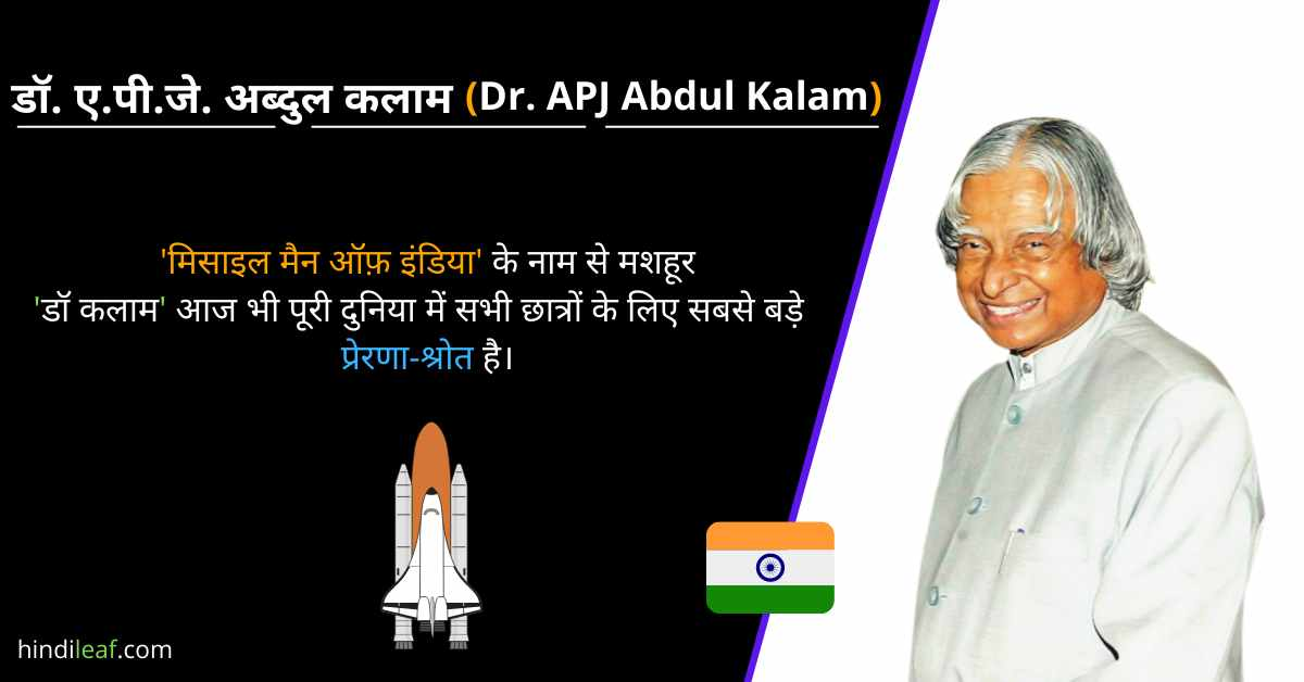 Read more about the article ए.पी.जे. अब्दुल कलाम का जीवन परिचय | APJ Abdul Kalam biography in hindi