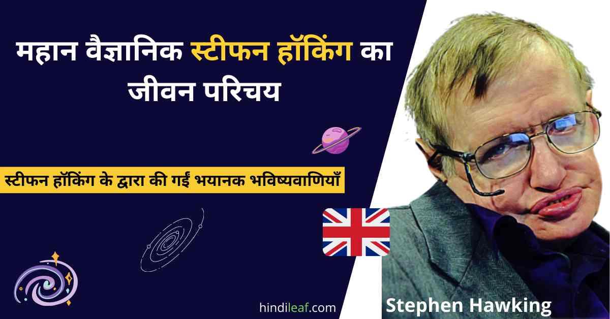 Read more about the article स्टीफन हॉकिंग का जीवन परिचय | Stephen hawking biography in hindi