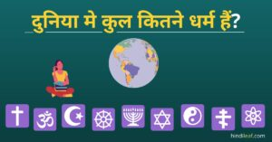 Read more about the article दुनिया मे कुल कितने धर्म हैं | All religion in hindi