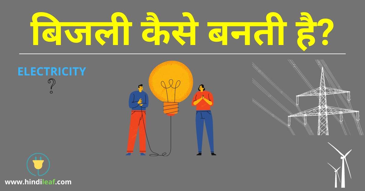 Read more about the article बिजली कैसे बनती है   बिजली बनाने के तरीके   How to make electricity in hindi