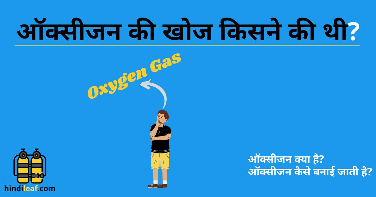 Read more about the article ऑक्सीजन की खोज किसने की थी | oxygen gas in hindi
