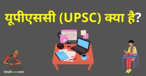 Read more about the article यूपीएससी (UPSC) क्या है   UPSC full form in hindi