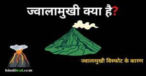 Read more about the article ज्वालामुखी क्या है | ज्वालामुखी विस्फोट के कारण | volcano in hindi
